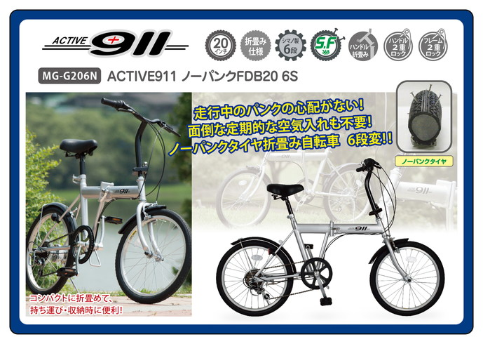 ACTIVE911 ノーパンクFDB206S / ノーパンク20インチ折畳自転車 6段ギア MG-G206N