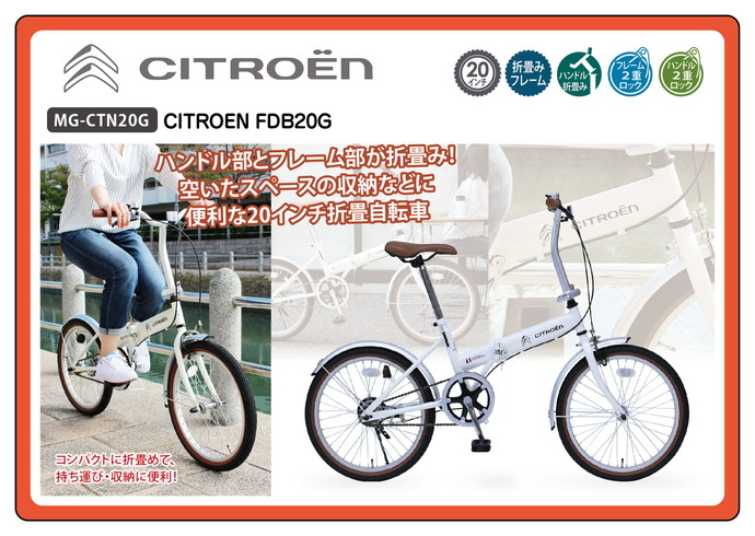 CITROEN FDB20G/シトロエン20インチ折畳自転車 MG-CTN20G