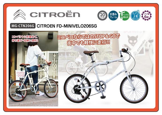 CITROEN MINIVELO206SG/シトロエンミニベロ 6段ギア MG-CTN206G