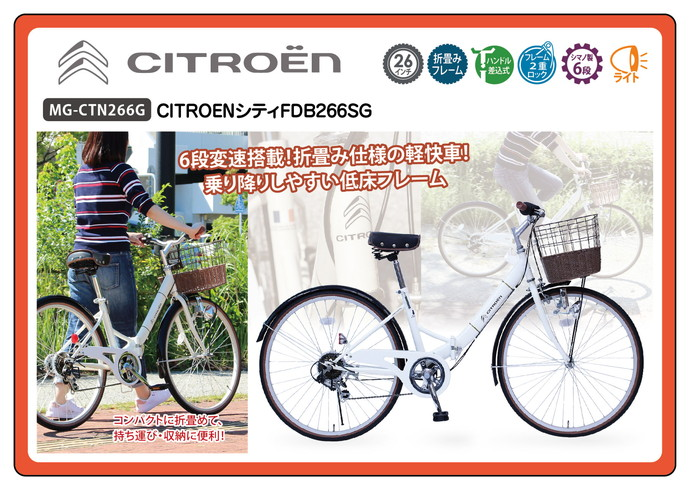 CITROEN シティFDB266SG/シトロエンシティサイクル6段ギア MG-CTN266G