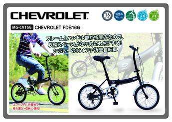 CHEVROLET FDB16G/シボレー16インチ折畳自転車 MG-CV16G