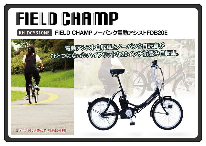 FIELD CHAMP ノーパンク電動アシストFDB20E / 20インチノーパンク電動アシスト折畳車 KH-DCY310NE