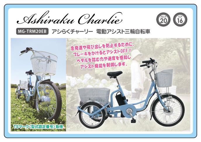 アシらくチャーリー 電動アシスト三輪自転車 / 20インチ電動アシスト三輪自転車 MG-TRM20EB