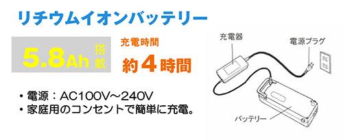 リチウムイオンバッテリー / 5.8Ah (KH-BA07) MG-BATTERY5.8