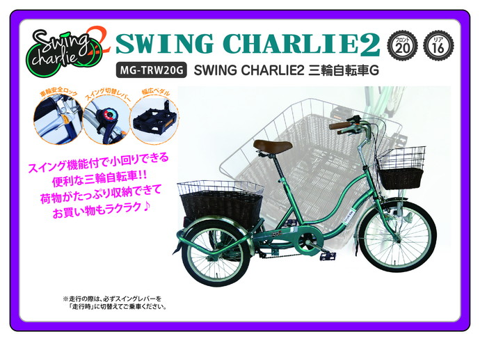 SWING CHARLIE 三輪自転車E MG-TRW20G