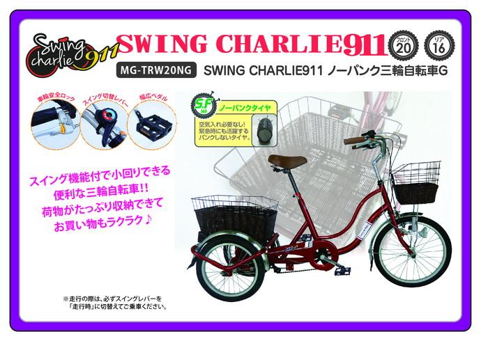 SWING CHARLIE ノーパンク三輪自転車G MG-TRW20NG