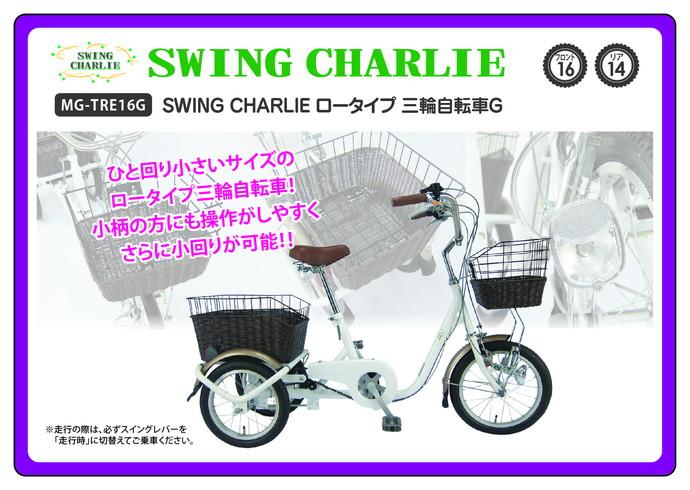 SWING CHARLIE ロータイプ三輪自転車G MG-TRW16G