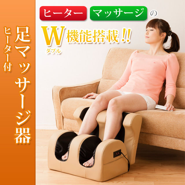 (58243)足マッサージ器 ヒーター付 疲労回復 血行 筋肉 疲れ コリ 神経痛 筋肉痛緩解【代引き不可】