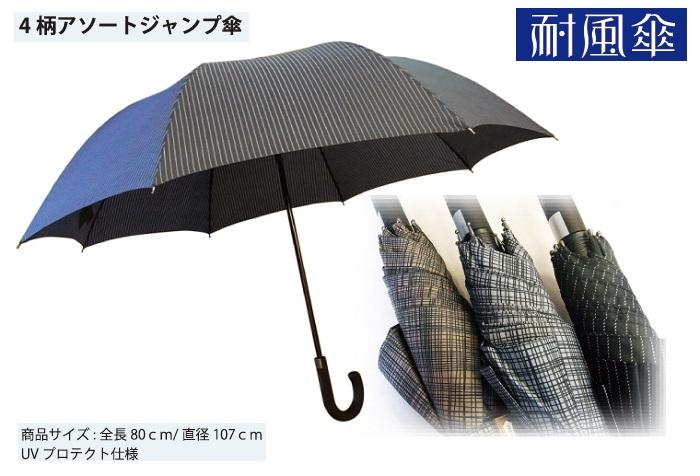 【男性用日傘】晴雨兼用ジャンプ傘(UVプロテクト仕様)1014