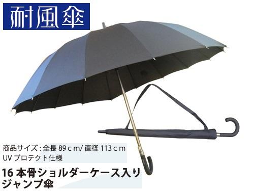 【男性用日傘】晴雨兼用ジャンプ傘(UVプロテクト仕様)1019