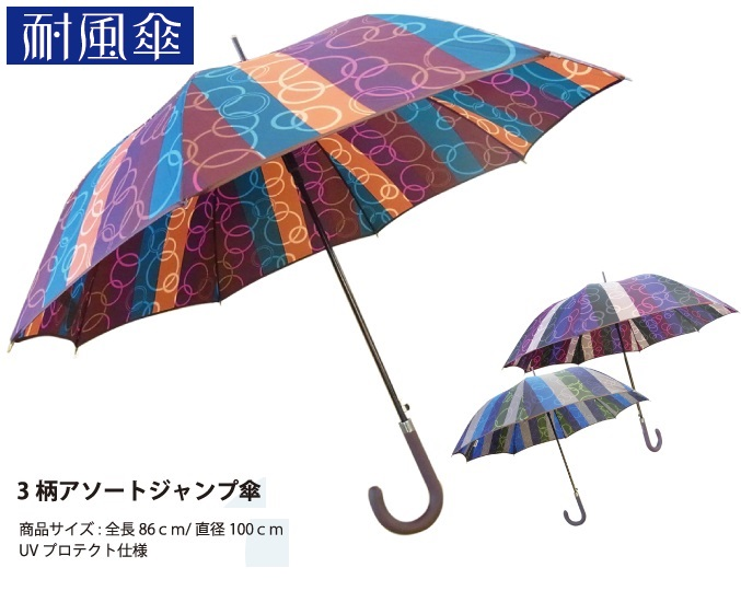 【男性用日傘】晴雨兼用ジャンプ傘(UVプロテクト仕様)1074