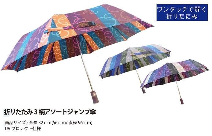 【男性用日傘】晴雨兼用折りたたみジャンプ傘(UVプロテクト仕様)3079