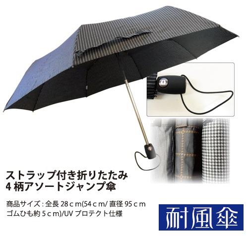 【男性用日傘】晴雨兼用折りたたみジャンプ傘(UVプロテクト仕様)3091