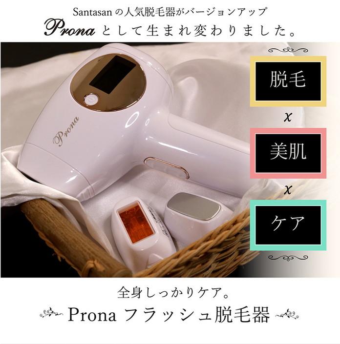 【新製品】【安心の日本メーカー】Prona フラッシュ脱毛器 35万回照射可能 prona-datumouhandy