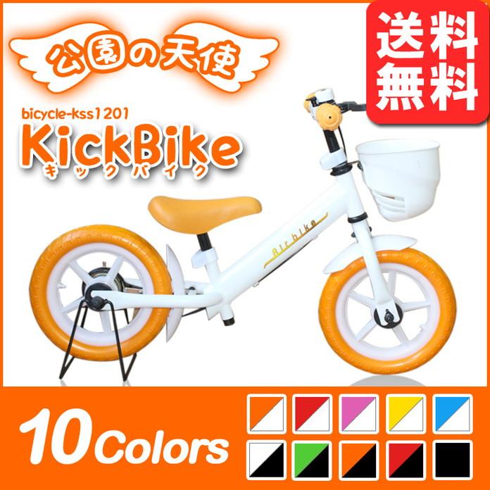 【新製品】キッズバイク ペダルなし自転車 キックバイク Airbike 「公園の天使」bicycle-kss1201