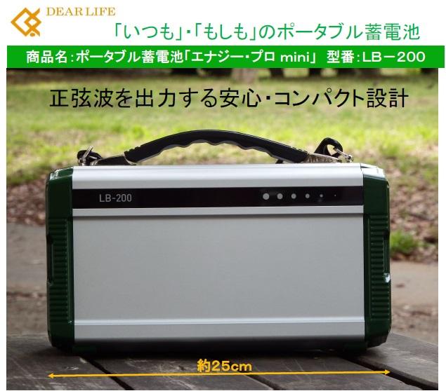 リチウムポリマー蓄電池エナジー・プロmini LB-200