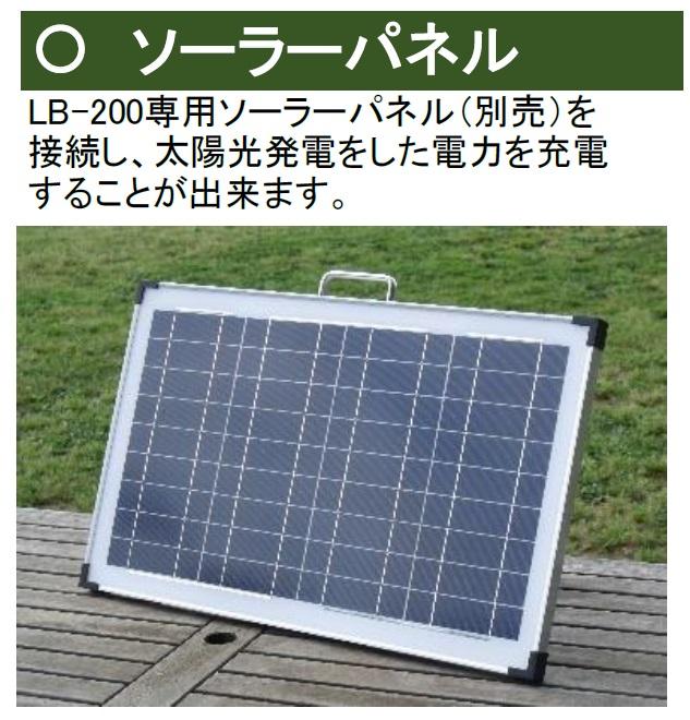 LB200専用ソーラーパネル LBP-36