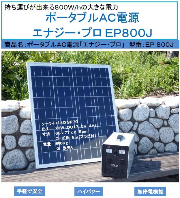 リチウムイオン蓄電池エナジー・プロ EP-800J