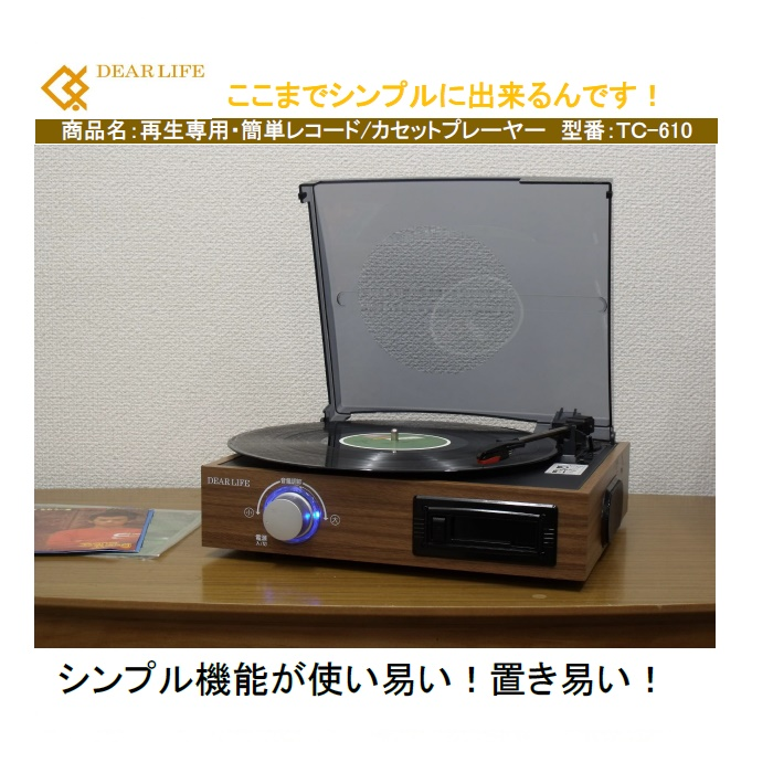 再生専用・簡単レコード/カセットプレーヤーTC-610