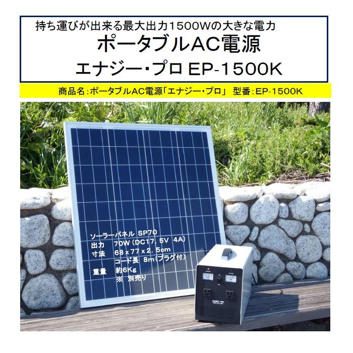 ポータブルAC電源「エナジー・プロ」EP-1500K