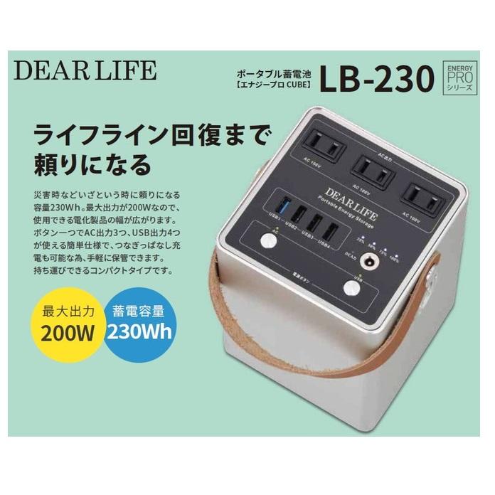 ★ポータブル蓄電池【エナジープロ】 LB-230