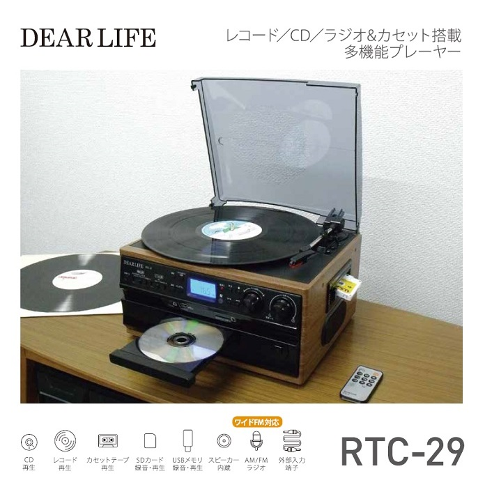 ★レコード/CD/ラジオ&カセット搭載多機能プレーヤー RTC-29