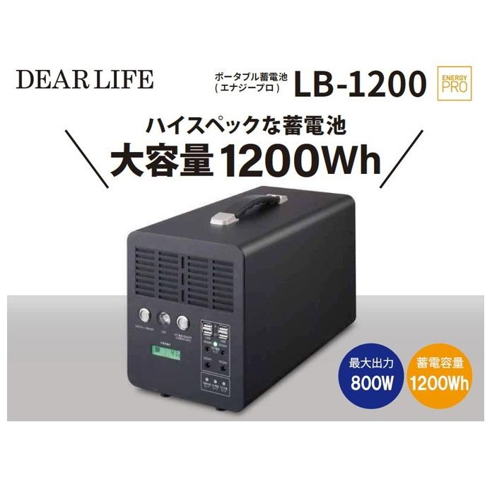 ★ポータブル蓄電池【エナジープロ】 LB-1200