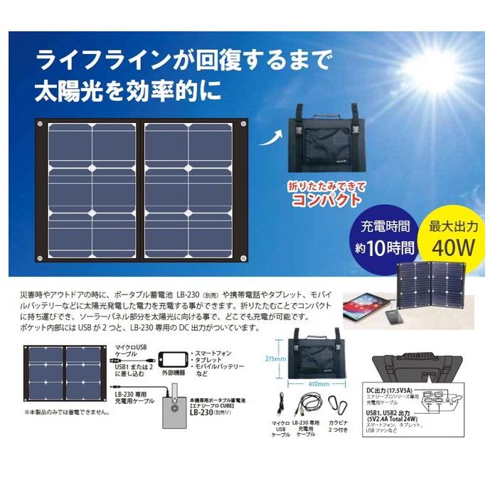 ★ポータブル蓄電池【LB-230】専用ソーラーパネルLBP-40