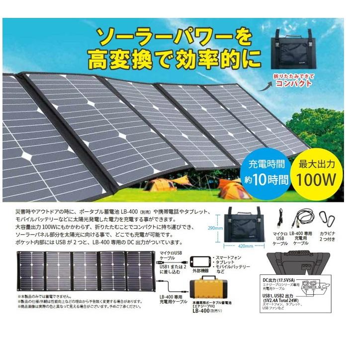 ★ポータブル蓄電池【LB-400】専用ソーラーパネルLBP-100