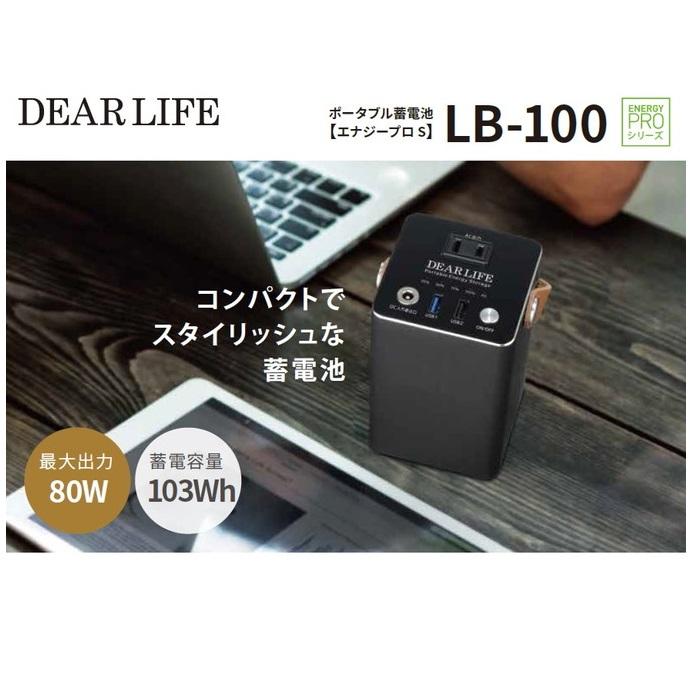 ★コンパクトでスタイリッシュ!【ポータブル蓄電池】LB-100