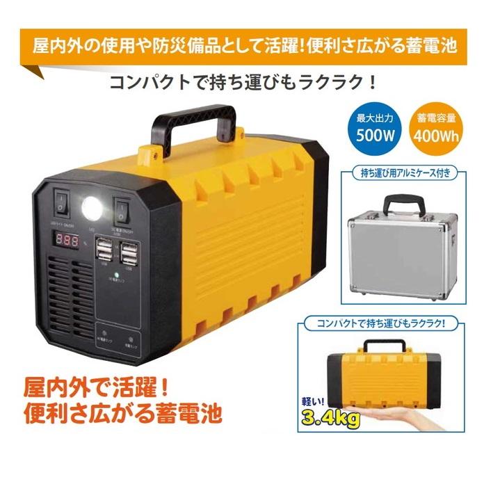 ★ポータブル蓄電池【エナジープロEX】 LB-400