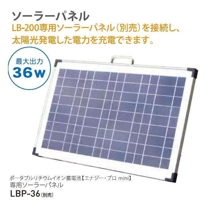 ★エナジー・プロmini専用ソーラーパネル LBP-36