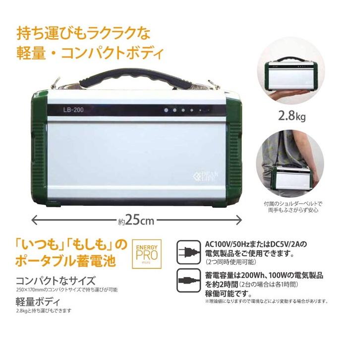 ★ポータブル蓄電池 エナジー・プロmini LB-200