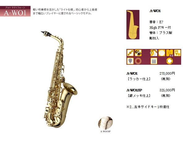 ★送料無料!【新品】プリマ・ヤナギサワアルトサックスA-WO1!