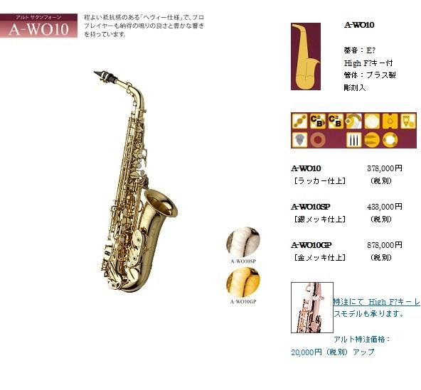 ★送料無料!【新品】プリマ・ヤナギサワアルトサックスA-WO10GP!