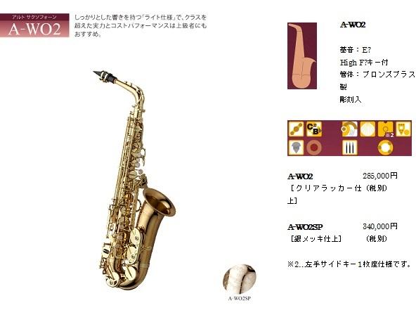 ★送料無料!【新品】プリマ・ヤナギサワアルトサックスA-WO2SP!