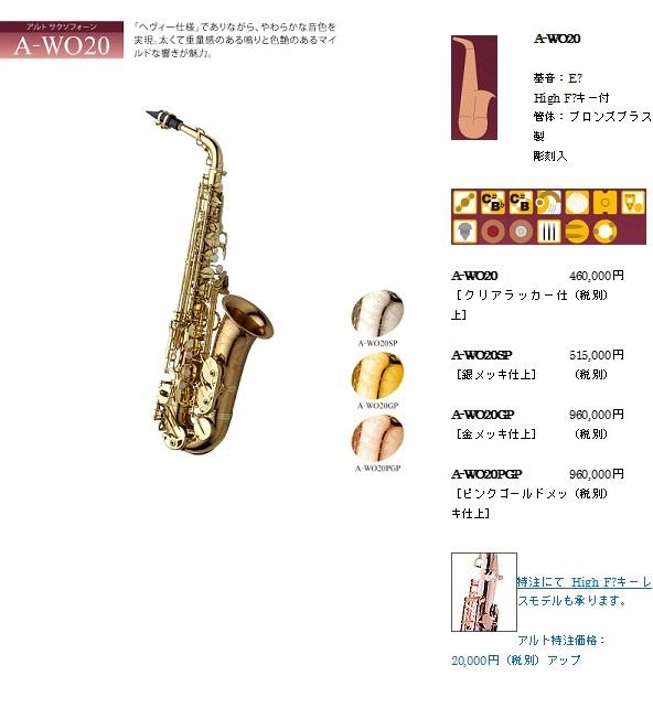 ★送料無料!【新品】プリマ・ヤナギサワアルトサックスA-WO20GP!