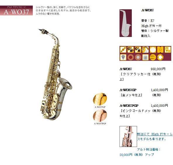 ★送料無料!【新品】プリマ・ヤナギサワアルトサックスA-WO37GP!