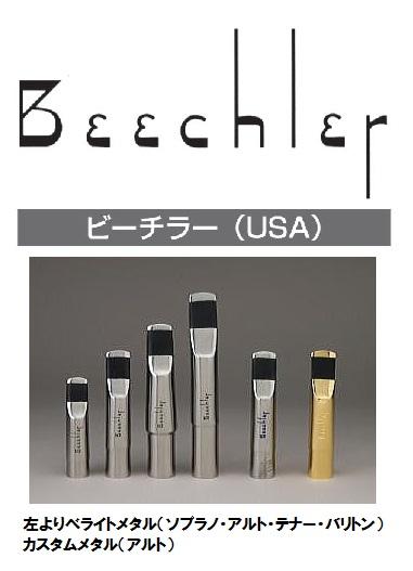 ビーチラー・SAXマウスピース【ベライト メタル】ソプラノ