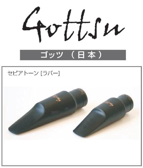 ゴッツ ・SAXマウスピース【セピアトーン *シリコンラバー製】テナー