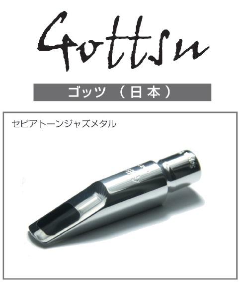 ゴッツ ・SAXマウスピース【セピアトーン ジャズメタル*真鍮+SP】テナー