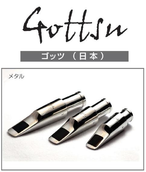 ゴッツ ・SAXマウスピース【メタル *ティンアロイ製】ソプラノ