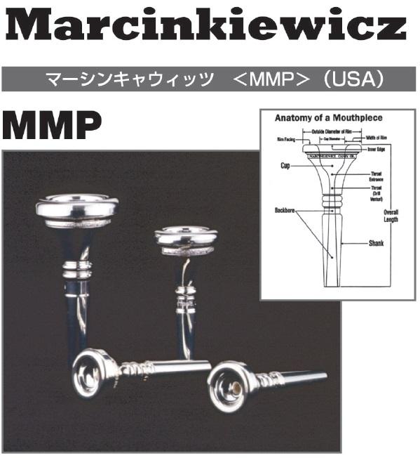 MMPマウスピース(Marcinkiewicz)トランペット<シグネイチャー・モデル>