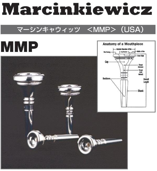 MMPマウスピース(Marcinkiewicz)フリューゲルホルン