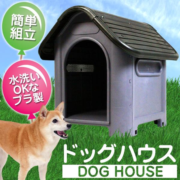 ★限定商品!☆PPドッグハウス【黒】PDH-7330248☆