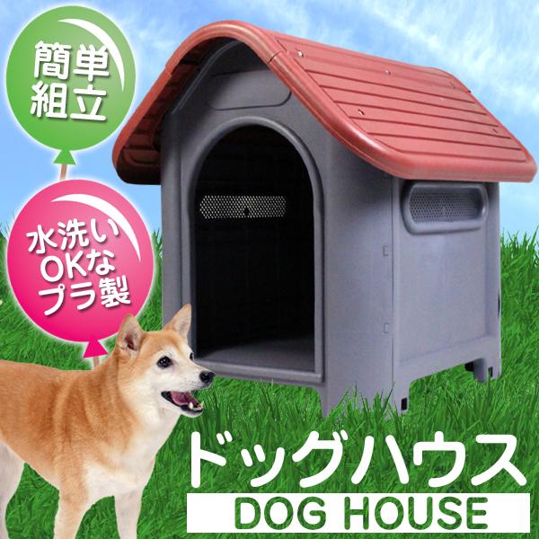 ★限定商品!☆PPドッグハウス【赤】PDH-7330248☆