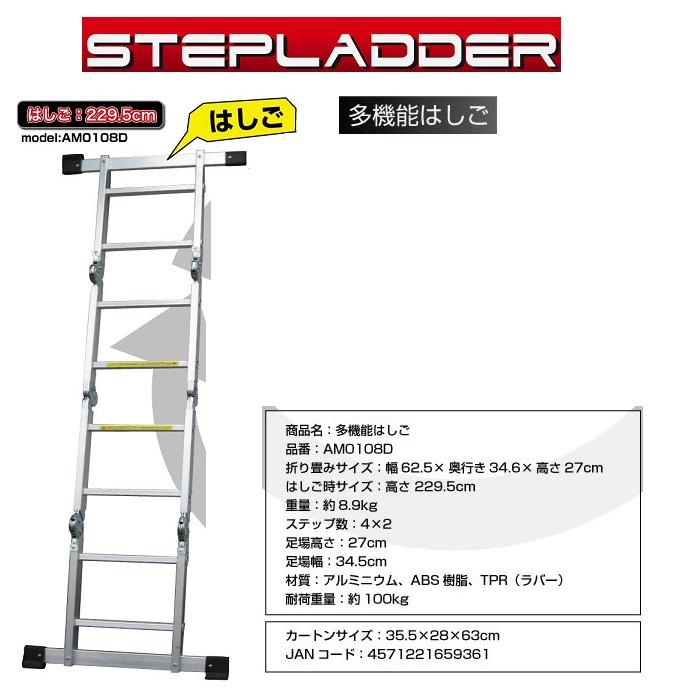 【新商品】多機能はしご229 AM0108D