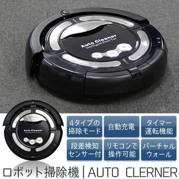 ロボットバキュームオートクリーナー【黒】M-477-BK