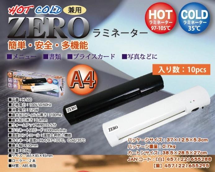【新商品】H-500 ZEROラミネーターA4