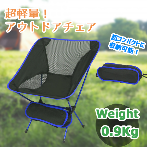 【新商品】折り畳みアウトドアチェアYTSL029